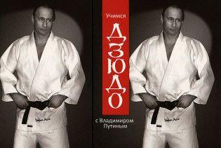 Путін презентує в Японії книгу про дзюдо