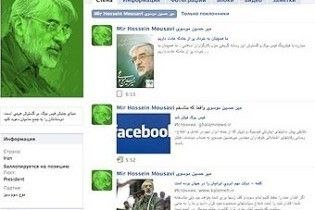 Влада Ірану заблокувала Facebook, яку використовувала опозиція