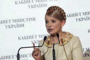Тимошенко відзвітувала про чергове перевиконання плану