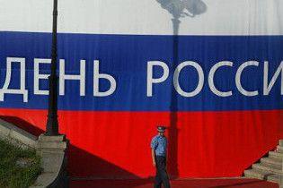 У Російській Федерації відзначають День Росії