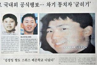 У КНДР почалася піар-кампанія сина Кім Чен Іра