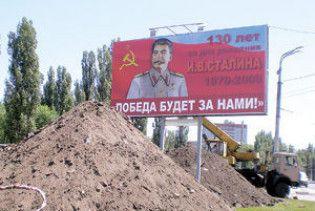 У Воронежі знімуть білборди зі Сталіним через відсутність об'єкта реклами