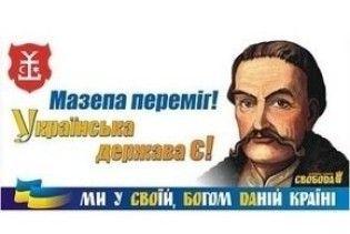 """У Полтаві демонтували білборди Тягнибока """"Мазепа переміг!"""""""