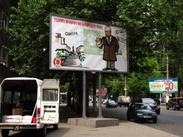 В Одесі з'явились білборди з карикатурами на Суркіса