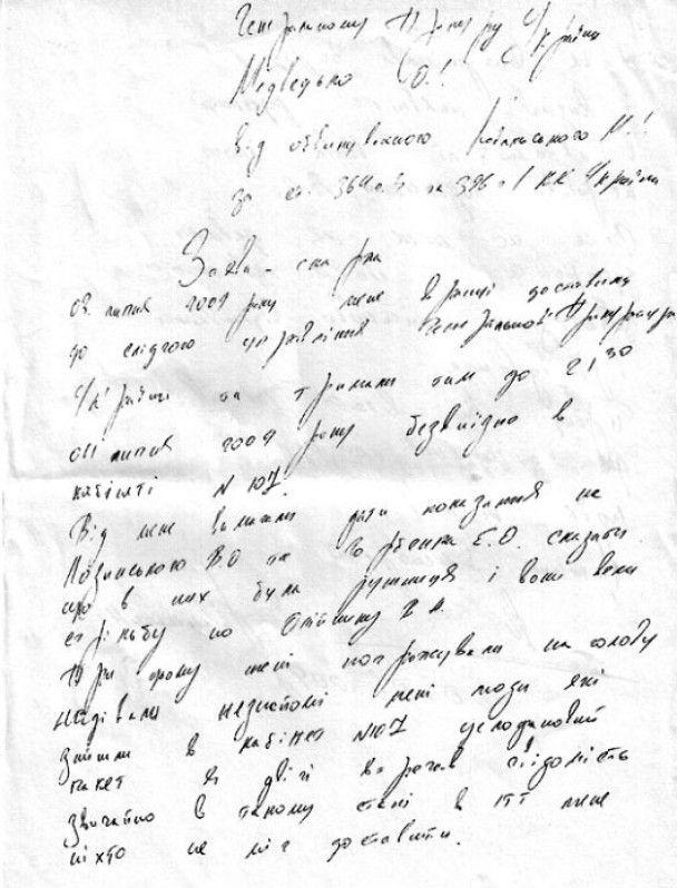 Спільник Лозінського скаржиться, що його катували на допиті