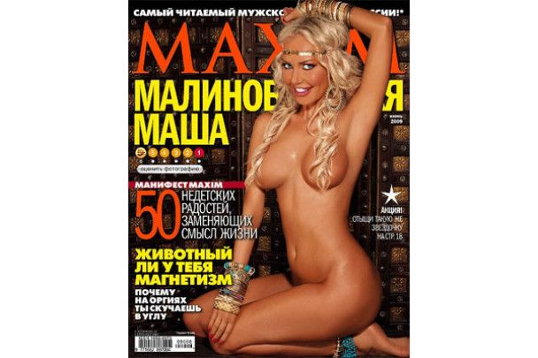 Маша Маліновська оголилась для Maxim
