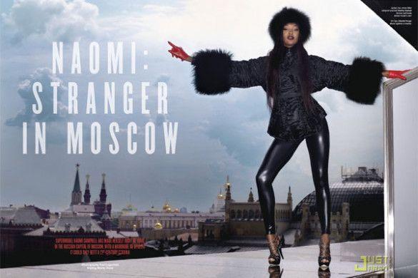 """""""Наомі: Незнайомка в Москві"""""""