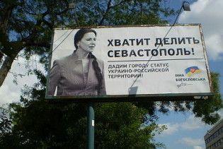 СБУ заборонила проросійські біг-борди у Севастополі й Сімферополі