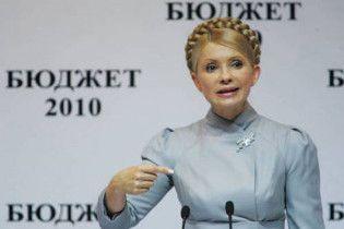 Тимошенко підписала проект держбюджету-2010