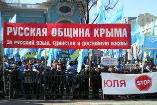 Російська громада Криму вийшла з Партії регіонів
