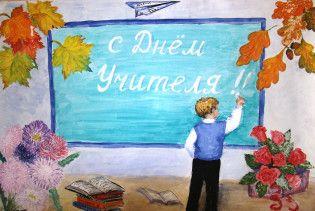 Україна святкує День вчителя