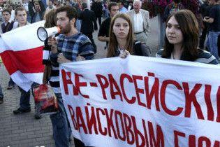 """Білоруси звинуватили Росію в """"повзучій"""" окупації"""