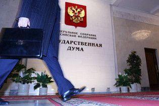 Російські депутати погодилися повернутися до Держдуми