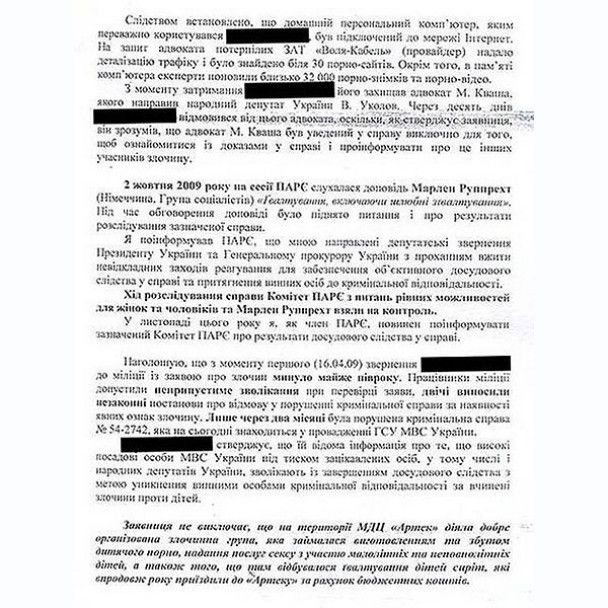 """БЮТ закликав журналістів не писати про зґвалтування дітей в """"Артеку"""""""