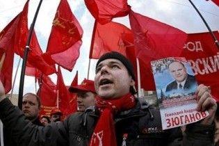 Зюганов закликав росіян до масових акцій протесту