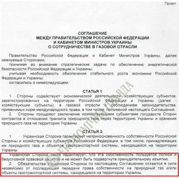 Росія запропонувала Україні нову кабальну угоду по газу