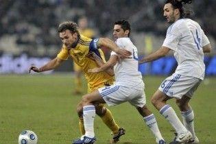 Україна - Греція. Чемпіонат світу з футболу пройде без нас