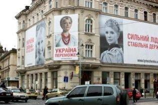 Тимошенко не платитиме Львову за свою гігантську рекламу