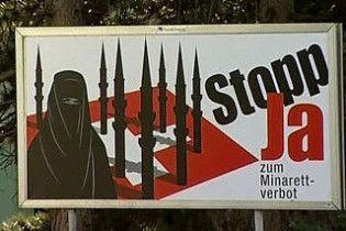 Іран висловив незадоволення через заборону будівництва мінаретів в Швейцарії