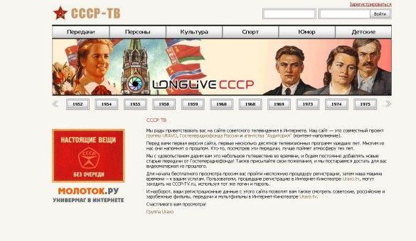 CCCP-TV.Ru