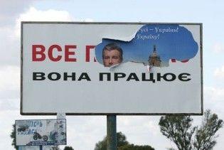 До візиту Тимошенко до Львова, у місті заклеїли всю рекламу Ющенка