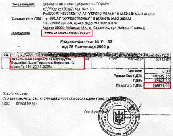 Ющенко літає по Україні за рахунок дружини