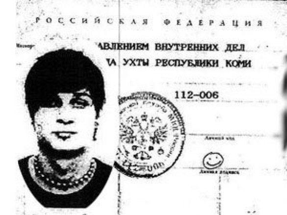 Паспорт зі смайликом
