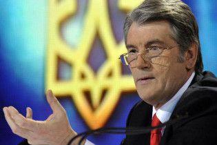 """Ющенко побажав українцям """"європейського вибору"""""""