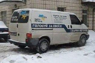 """БЮТ: у Києві курсує автобус """"регіоналів"""""""