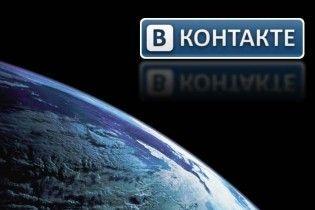 """Сайт """"Вконтакті"""" запустив власну """"аську"""""""