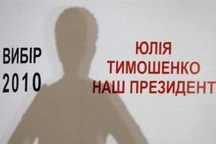 У Януковича задоволені, що Тимошенко піде в опозицію