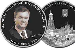 В Україні випустили медаль із зображенням Януковича
