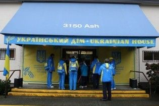 У Ванкувері закрито Український дім