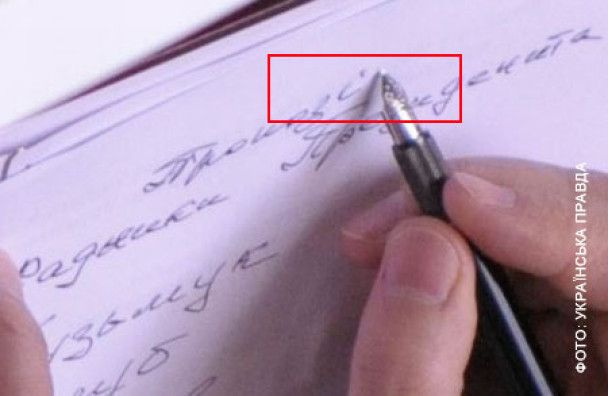 Складаючи список радників, Янукович зробив орфографічну помилку