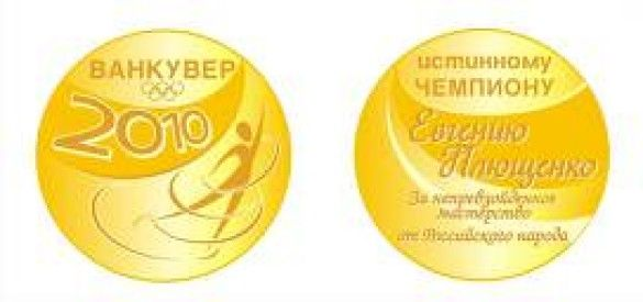 Золота медаль для Євгена Плющенка