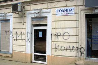 """В Одесі офіс партії """"Родина"""" закидали димовими шашками"""
