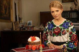 Тимошенко привітала українців з Великоднем