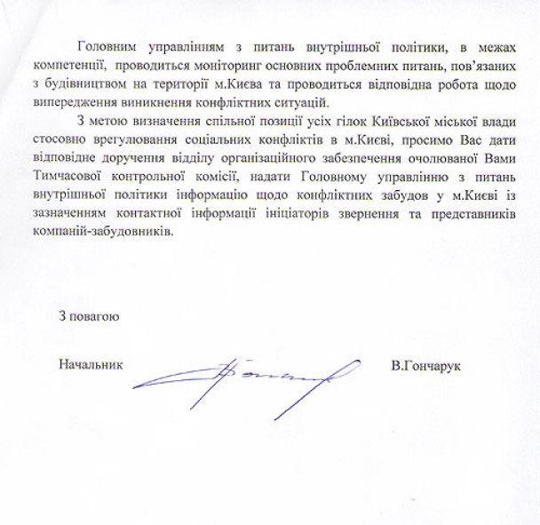 БЮТ: Янукович заборонив мітинги в Києві