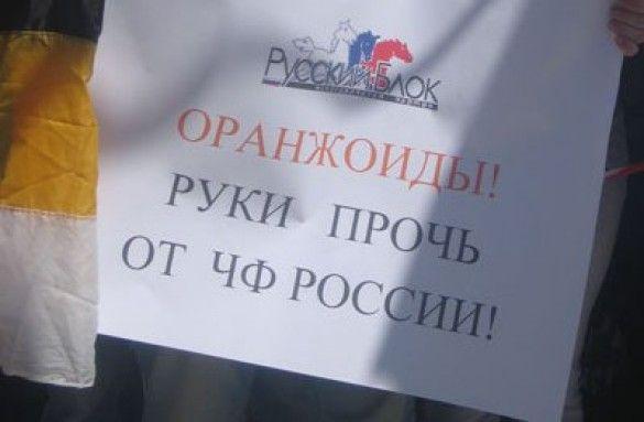 Мітинг за ЧФ РФ у Криму