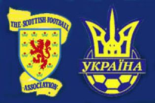 Шотландія – Україна: анонс матчу