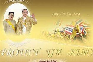 Таїланд створив сайт для доносів