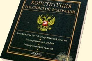 Конституції Росії сьогодні 15 років
