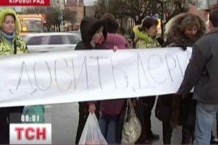 У Кіровограді люди перекрили центр міста (відео, оновлено)