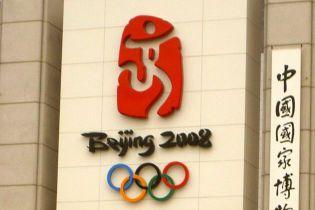 У Пекіні буде діяти Олімпійський суд