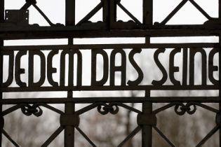 """У Німеччині заборонили слоган """"Кожному своє"""""""