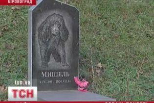 Тварин ховають на меморіалі загиблих (відео)