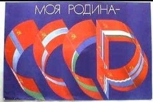 Американський аналітик спрогнозував відродження СРСР та крах США