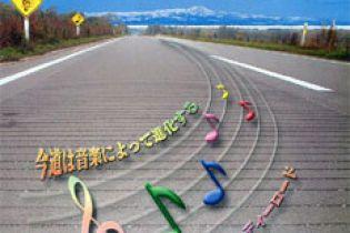 Японські дороги заспівали