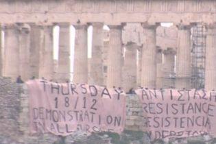 Анархісти закликають до безладів в афінському Акрополі