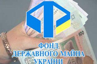 Україна продала держмайна майже на півтора мільярда доларів